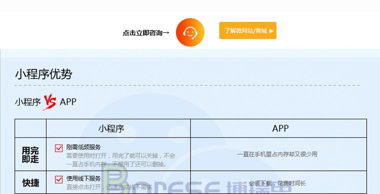 微信小程序开发_03.jpg